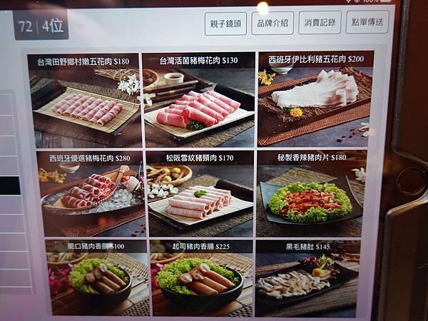 豬肉MENU-美滋鍋台灣.JPG