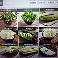 蔬菜MENU-美滋鍋台灣.JPG