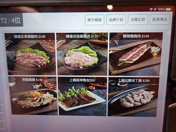 雞鴨肉品MENU-美滋鍋台灣.JPG