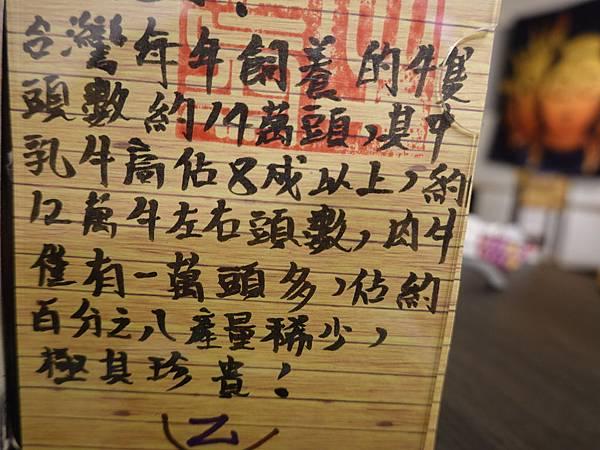 珍貴台灣黃牛肉-牛脾氣參瑟藝翔食佐宮坊.JPG