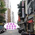 捷運大安站-牛脾氣參瑟藝翔食佐宮坊  (2).jpg