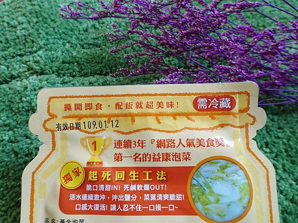 全家超商益康泡菜-黃金泡菜 (8).jpg