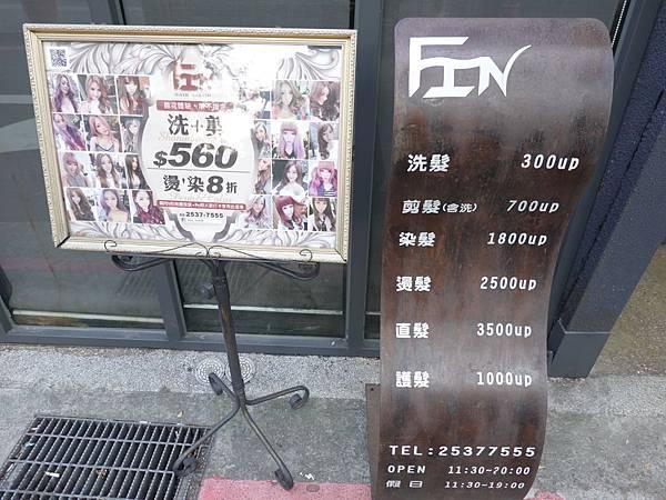 2019.10月FIN hair價目表.JPG