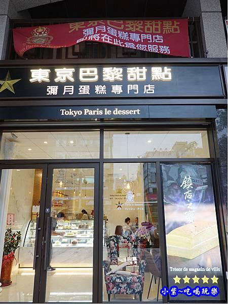 台北-東京巴黎甜點南京店 (19).jpg
