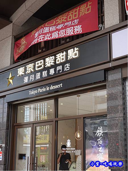 東京巴黎甜點彌月蛋糕專門店 (2).jpg