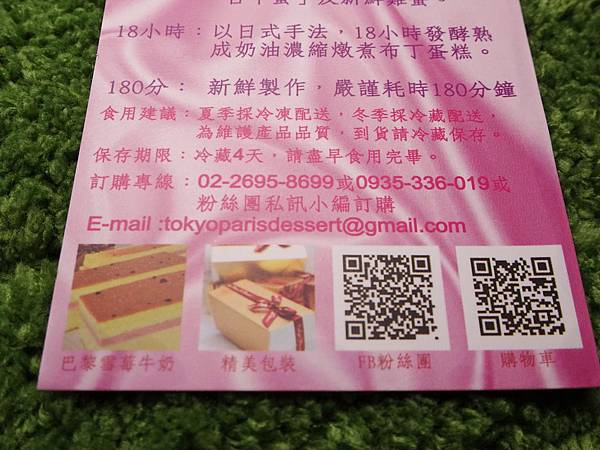 東京巴黎甜點-巴黎雪莓牛奶蛋糕 (12).jpg