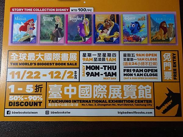 台中大野狼國際書展2019台中國際展覽館 (3).JPG