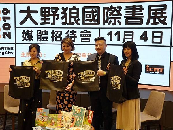 台中大野狼國際書展-媒體招待會 (1).jpg