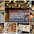 台中國際展覽館-2019大野狼國際書展首圖.jpg