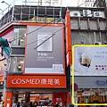 COSMED康是美桃園中正店 (1).jpg