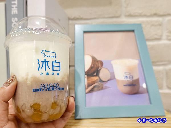 小芋圓芋頭鮮奶-沐白小農沐場桃園總店  (1).jpg