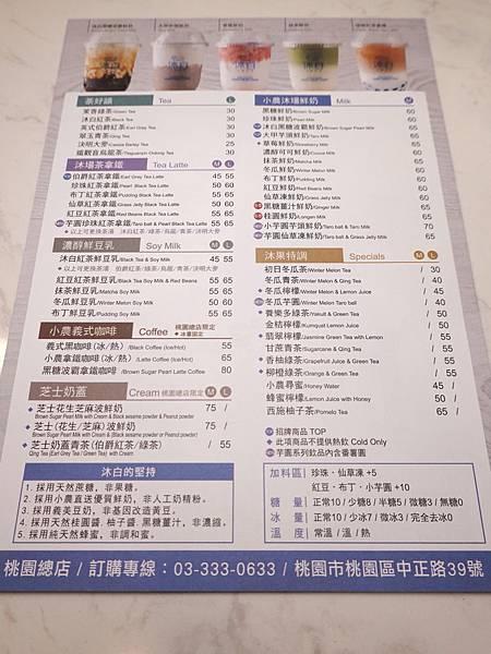 沐白小農沐場桃園總店-MENU (1).jpg