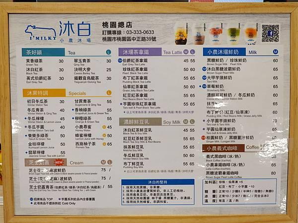 沐白小農沐場桃園總店-MENU (2).jpg