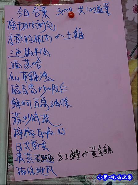 3000合菜菜色-三灣憶鄉味農莊.jpg