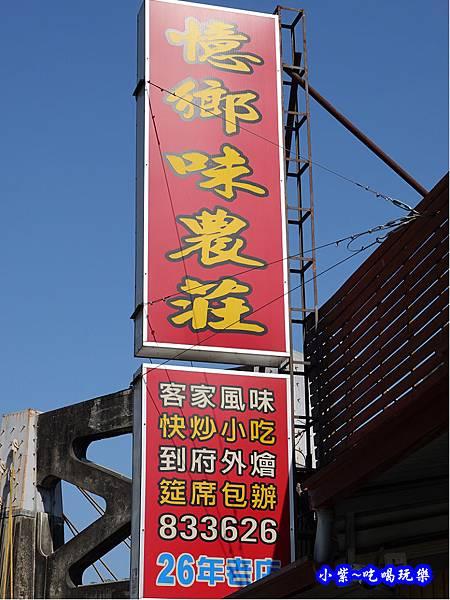 三灣2019-11月憶鄉味農莊 (3).jpg