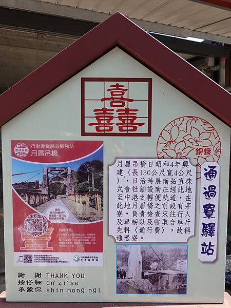 三灣月眉吊橋 (1).JPG