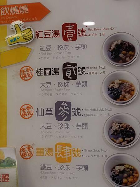 大坑東東芋圓menu (1).JPG