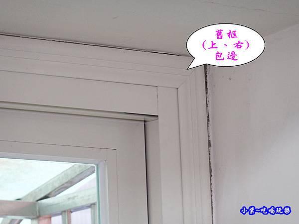 舊框用包邊方式隠藏-華豐氣密窗靜音窗.jpg