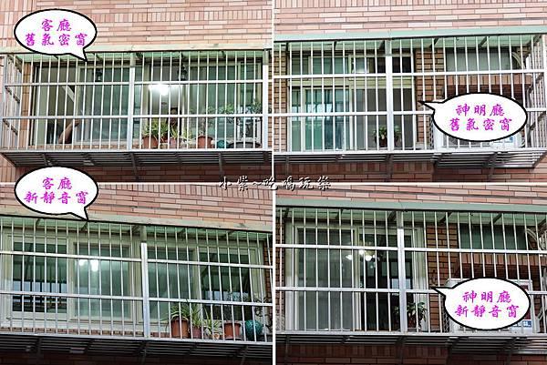 舊氣密窗與新靜音窗差別-華豐氣密窗靜音窗 .jpg
