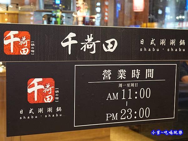 千荷田日式涮涮鍋桃園南崁店2019-11月 (8)18.jpg