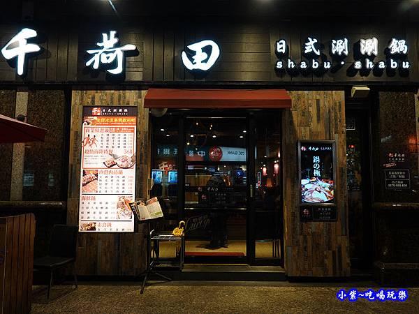 千荷田日式涮涮鍋桃園南崁店2019-11月 (7)17.jpg