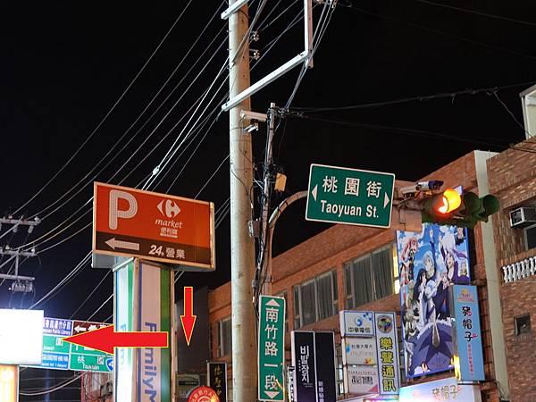 桃園街家樂福便利購停車場 (1).JPG