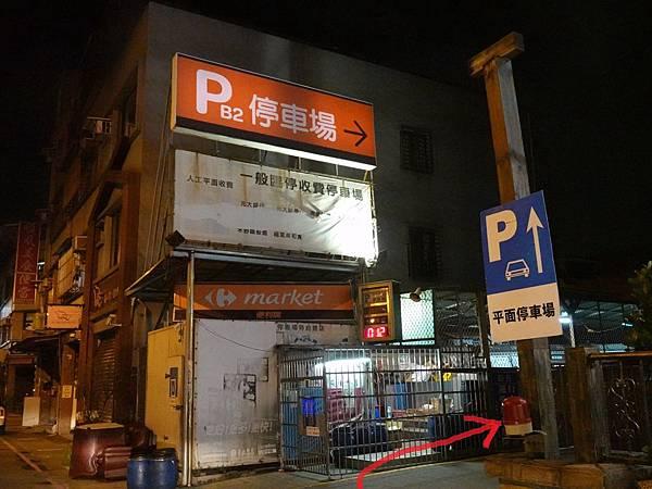 桃園街家樂福便利購停車場 (2).JPG