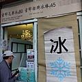 2019士林官邸販賣部 (2).JPG