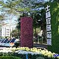 2019士林官邸菊展6.jpg