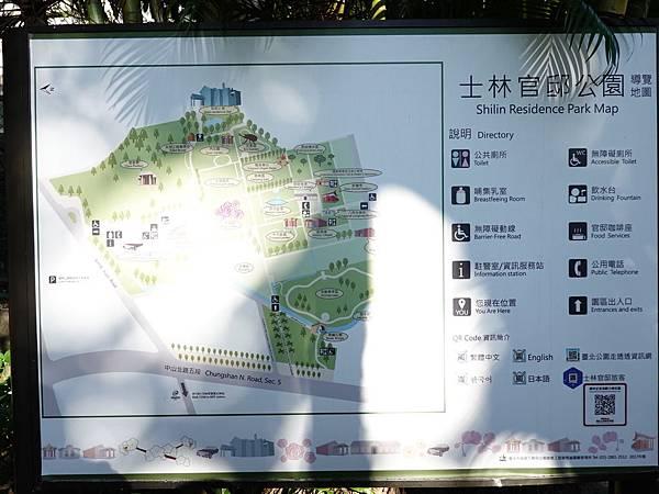士林官邸公園分佈地圖.JPG