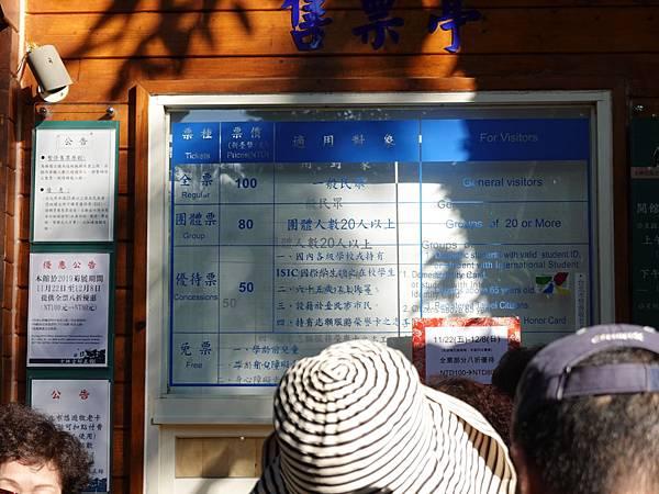 士林官邸正房門票 (2).JPG