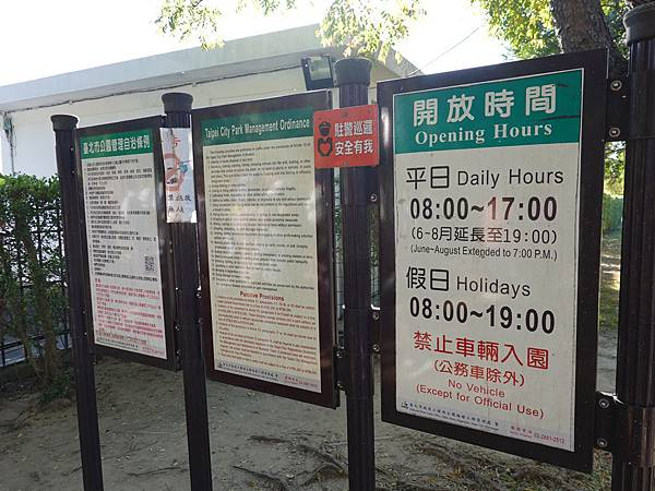 2019士林官邸開放時間.JPG