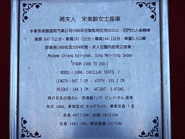 宋美齡座車-2019士林官邸菊花展.JPG