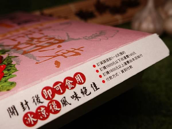 黑竹園雞翅凍 (7).JPG