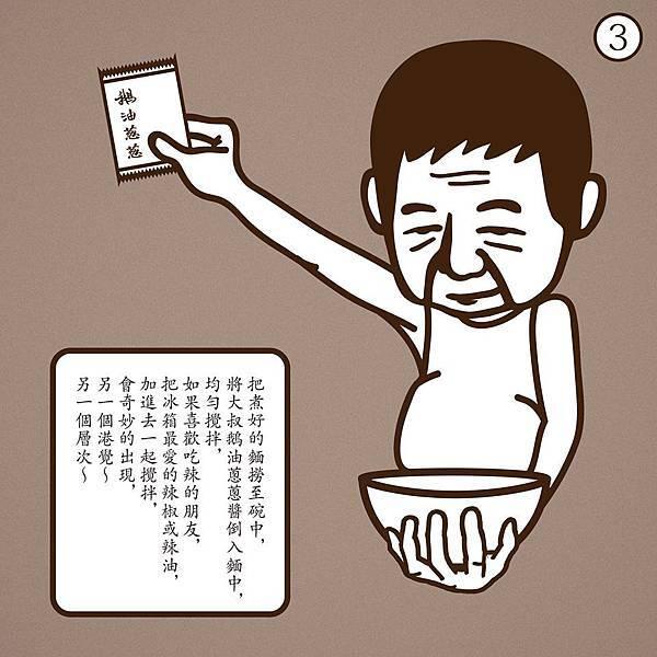 大叔製麵-煮麵步驟3.jpg