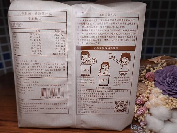 大叔製麵-鵝油蔥拌麵 (3).jpg