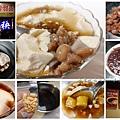 八德甜中秧綿綿冰、冬季熱甜湯拼圖.jpg