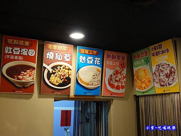 甜中秧綿綿冰冬季熱甜品 (5).jpg