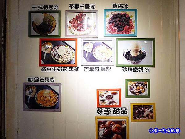 甜中秧綿綿冰冬季熱甜品 (7).jpg