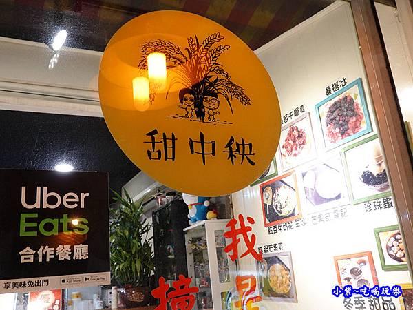甜中秧綿綿冰冬季熱甜品 (1).jpg