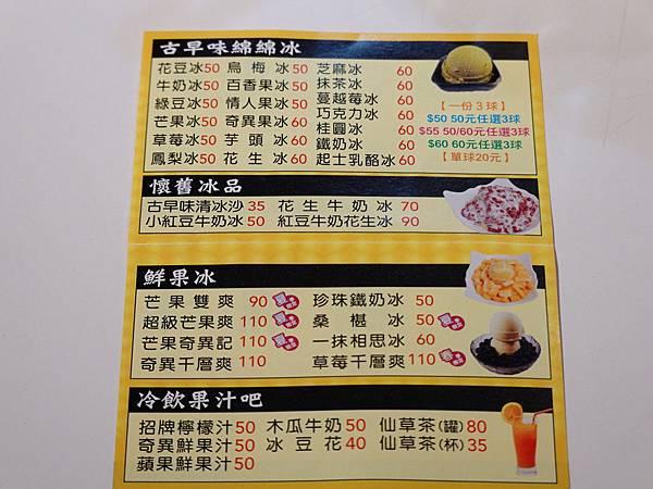 甜中秧綿綿冰冬季熱甜品MENU (2).JPG