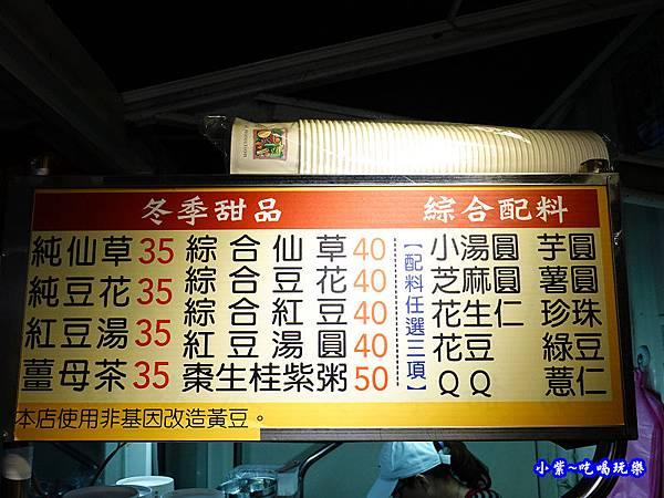 甜中秧綿綿冰冬季熱甜品MENU (1).jpg