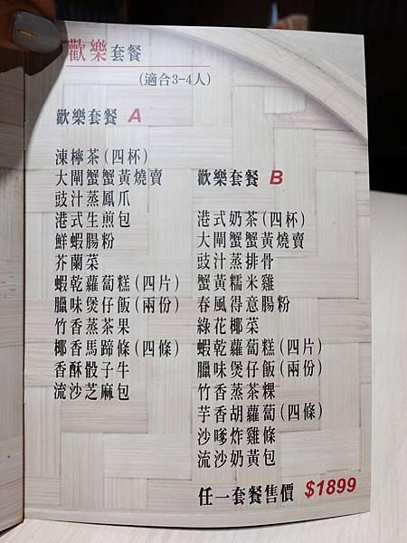 3-4人歡樂套餐-港點大師經國店.JPG