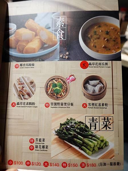 素食菜單-港點大師經國店.JPG