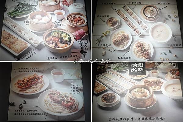 港點大師經國店美食.jpg