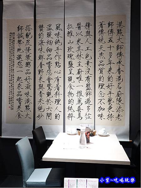 港點大師經國店-桃園家樂福美食 (11).jpg