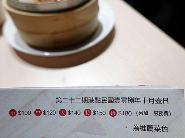價目表-港點大師經國店.JPG