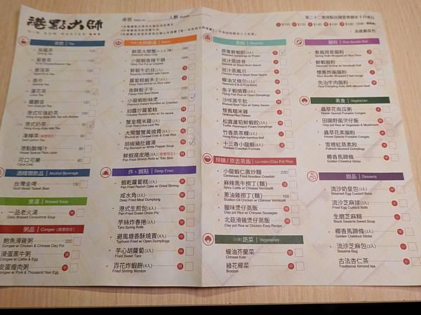點餐單-港點大師經國店.JPG