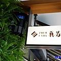 真芳碳烤吐司南西店 (10).jpg