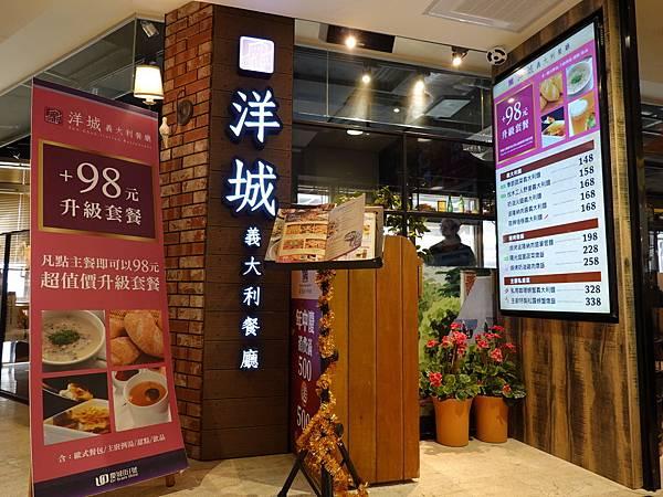 洋城義大利餐廳慶城 (2).JPG